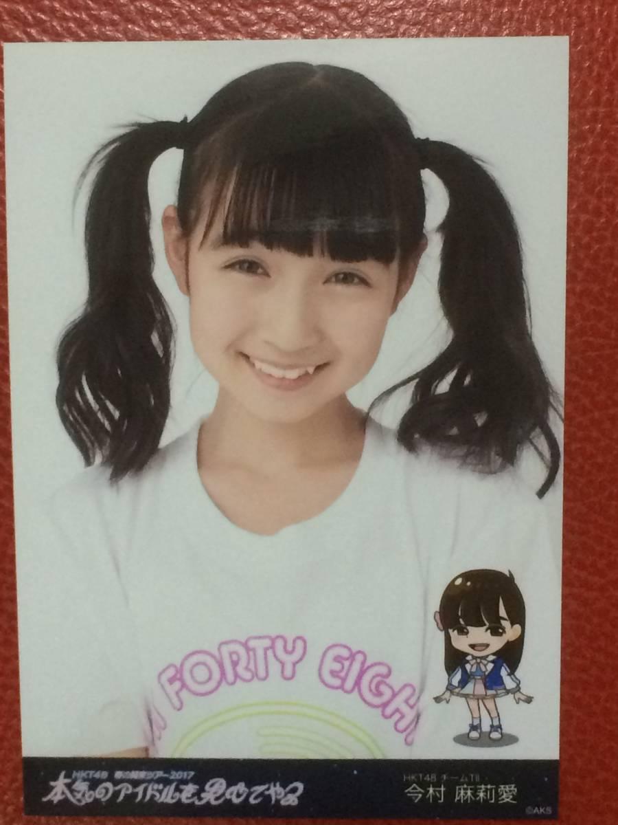 HKT48 生写真 今村麻莉愛 本気のアイドルを見せてやる 1枚 ライブグッズの画像
