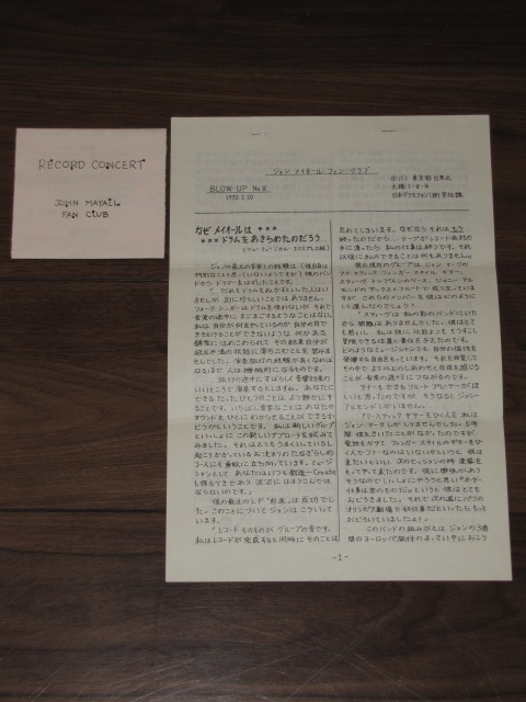 ★ジョン・メイオール 会報 BLOW-UP No.8★177