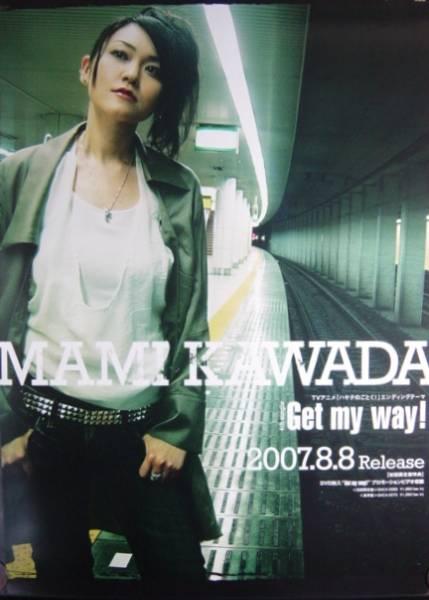 川田まみ/Get my way!/未使用・非売品ポスター梱包料込