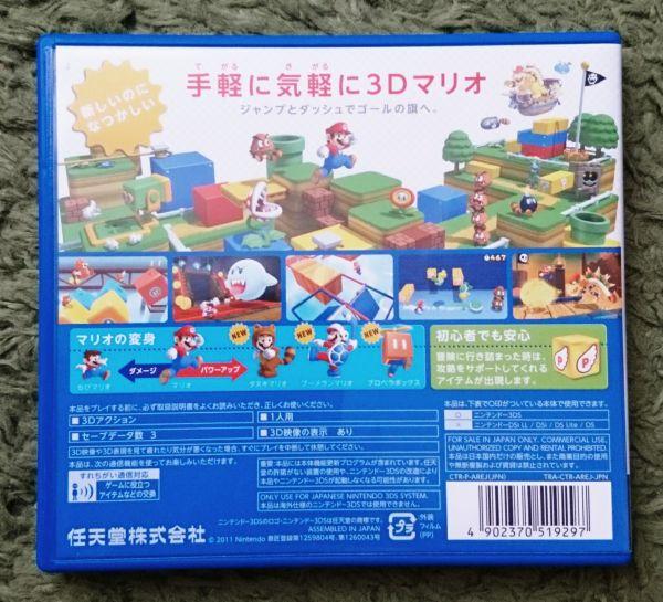 3DSスーパーマリオ3Dランド/3DS/ゲーム/ニンテンドー/手軽/キレイ/ゲームソフト_画像3