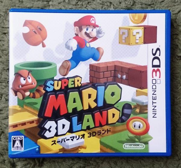 3DSスーパーマリオ3Dランド/3DS/ゲーム/ニンテンドー/手軽/キレイ/ゲームソフト