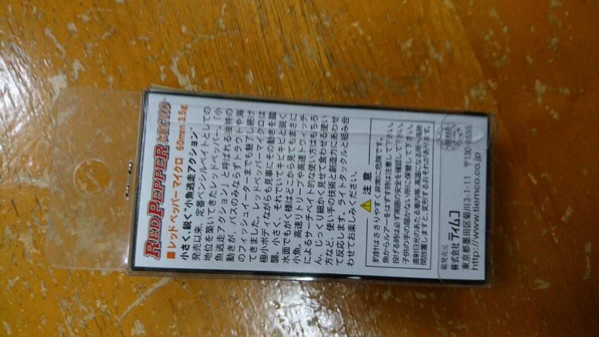 ティムコ レッドペッパー マイクロ クリスタルシャート_画像2