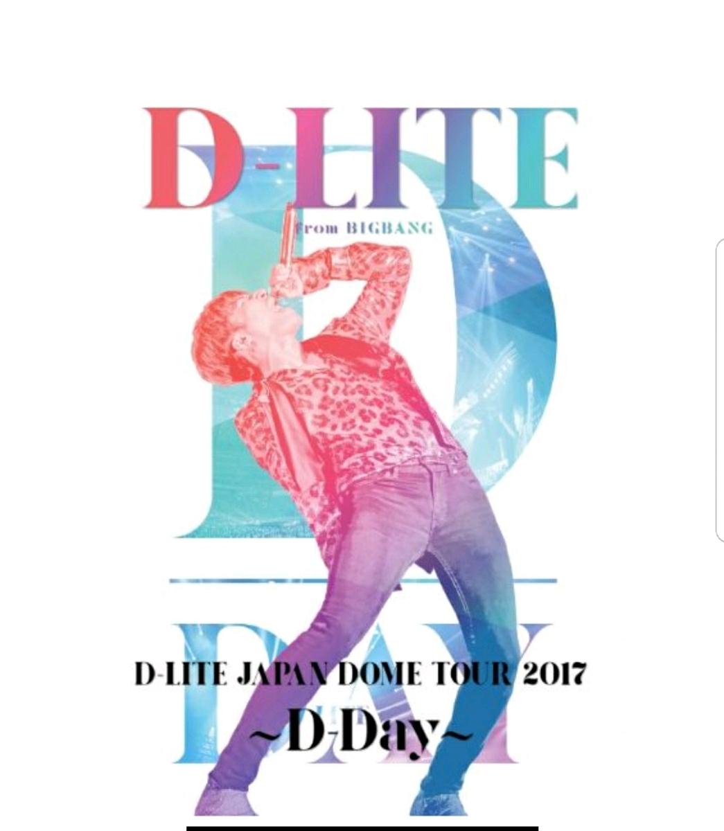 【未開封】D-LITE JAPAN DOME TOUR 2017 ~D-Day~