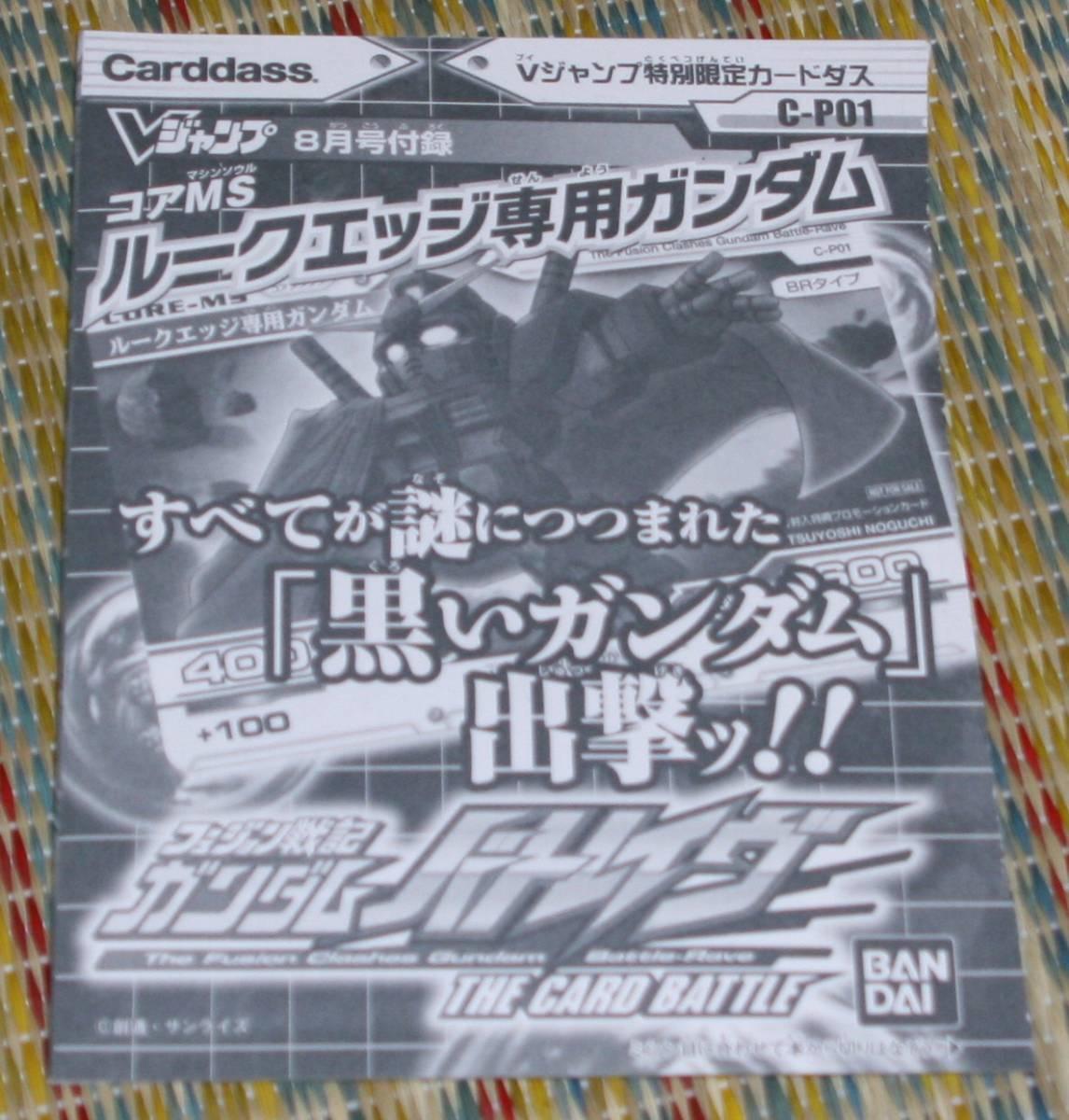 フュージョン戦記 ガンダムバトレイヴ コアMS ルークエッジ専用ガンダム Vジャンプ 8月号 付録 特別限定カードダス 3枚セット A_画像3