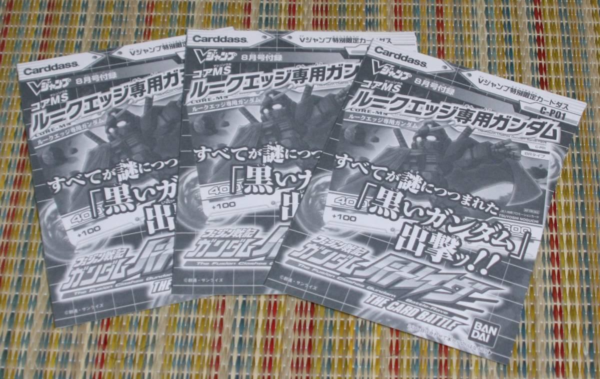 フュージョン戦記 ガンダムバトレイヴ コアMS ルークエッジ専用ガンダム Vジャンプ 8月号 付録 特別限定カードダス 3枚セット A_画像1