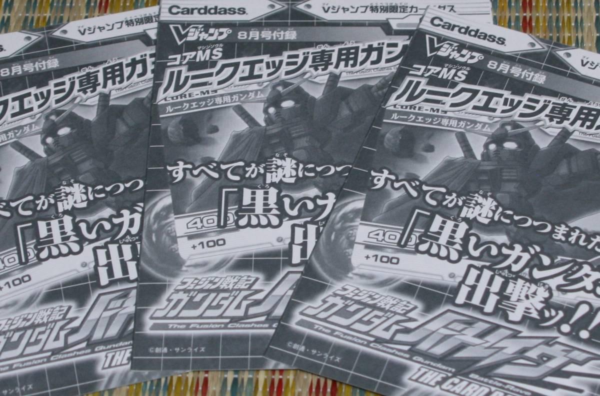 フュージョン戦記 ガンダムバトレイヴ コアMS ルークエッジ専用ガンダム Vジャンプ 8月号 付録 特別限定カードダス 3枚セット A_画像2