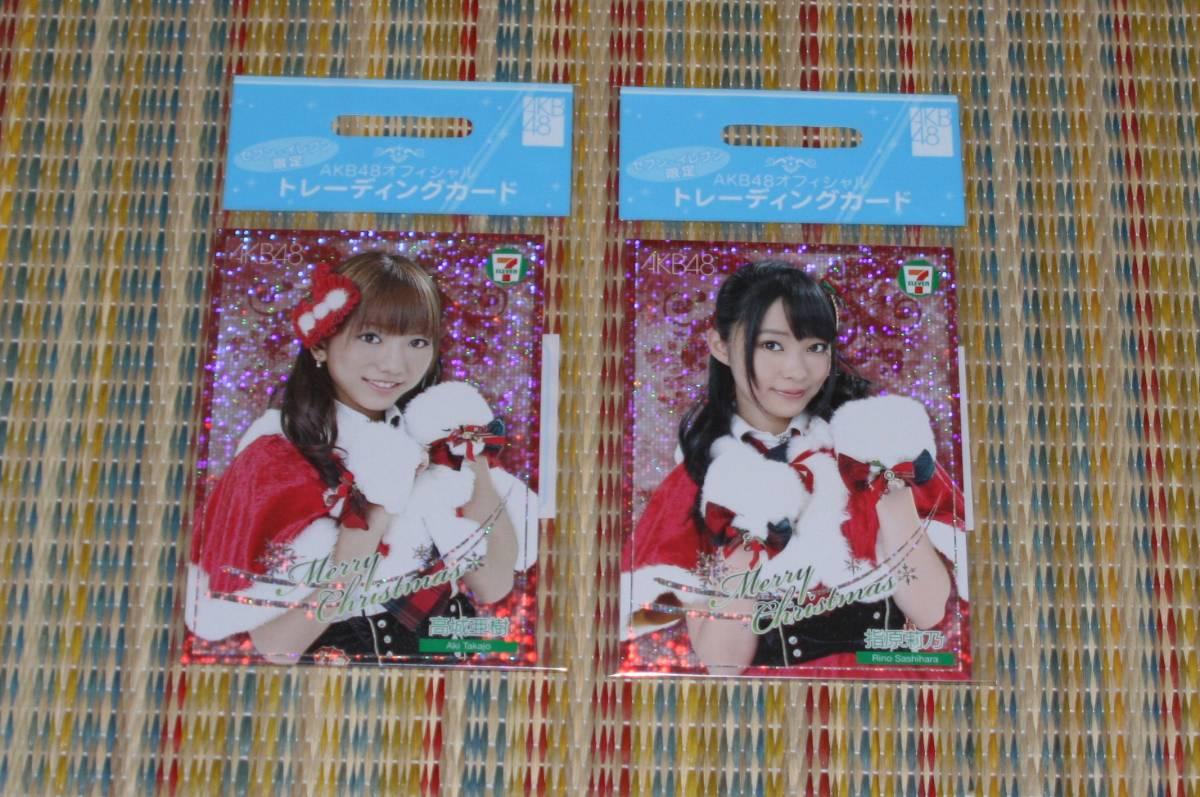 AKB48 HKT48 セブンイレブン 限定 トレーディングカード クリスマス 指原莉乃 高城亜樹_画像1