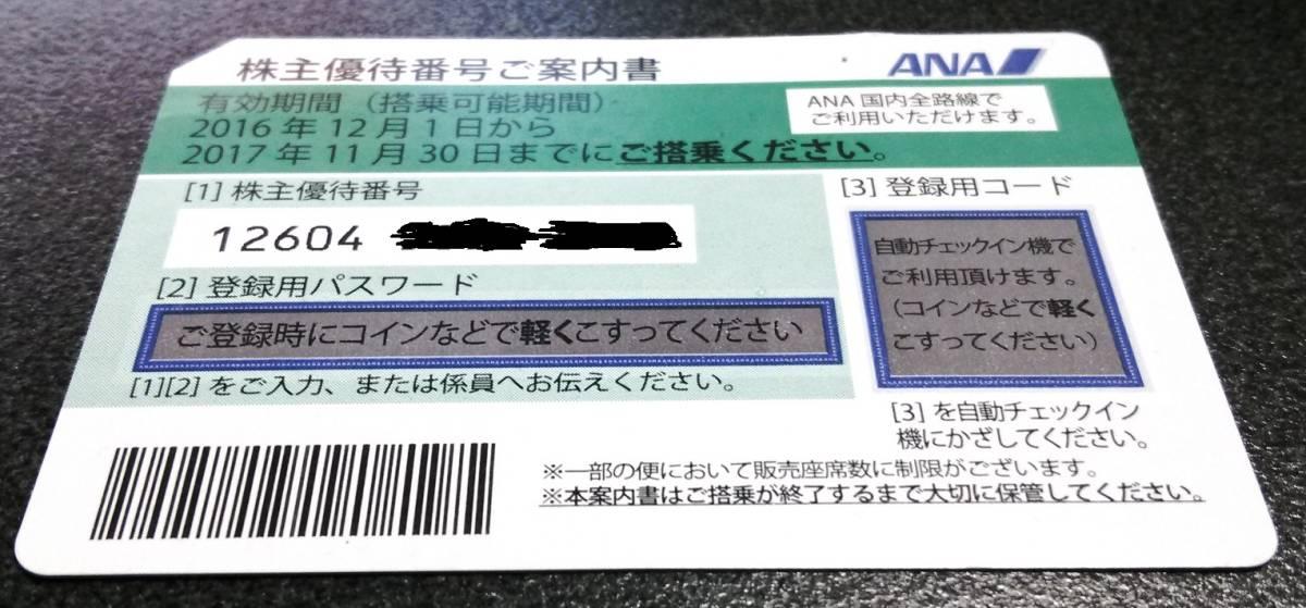 ANA◇全日空◇株主優待券1枚 普通郵便送料込 11/30迄