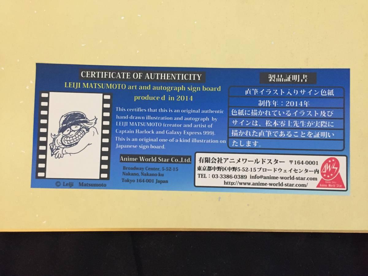 松本零士 クィーン エメラルダス サイン 色紙 2014 アニメワールドスター_画像2