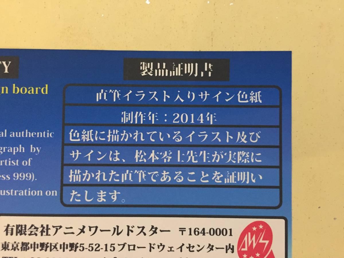 松本零士 クィーン エメラルダス サイン 色紙 2014 アニメワールドスター_画像3