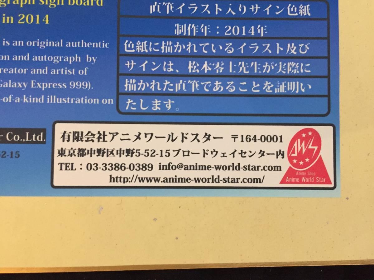 松本零士 クィーン エメラルダス サイン 色紙 2014 アニメワールドスター_画像4