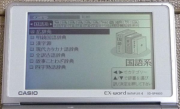 CASIO カシオ 電子辞書 EX-word DATAPLUS 4 XD-SP4800 ジャンク 送料無料_画像2