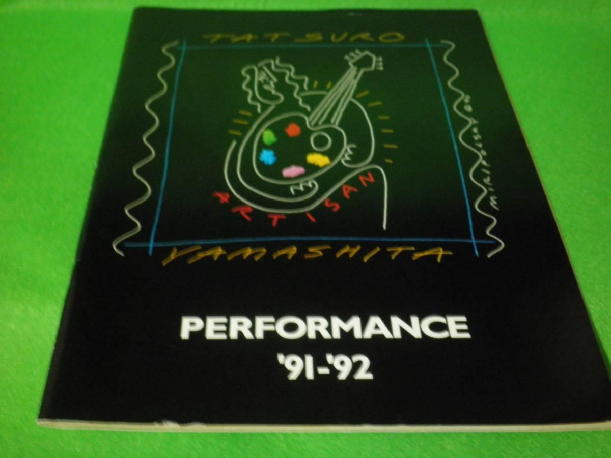 ☆山下達郎 パンフレット 『PERFORMANCE '91-'92』 ☆