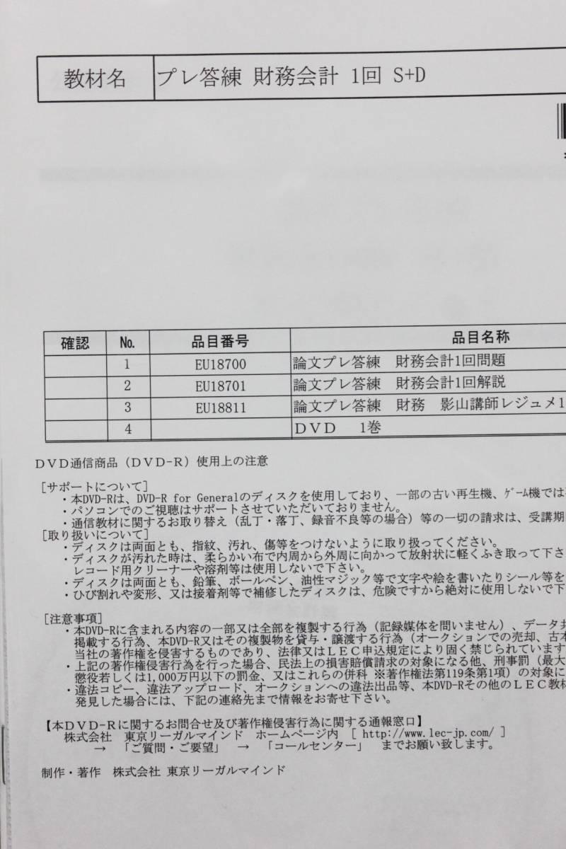 2018年 LEC プレ答練 3科目一括(財務・管理・租税) 全54回 DVD通信_画像1