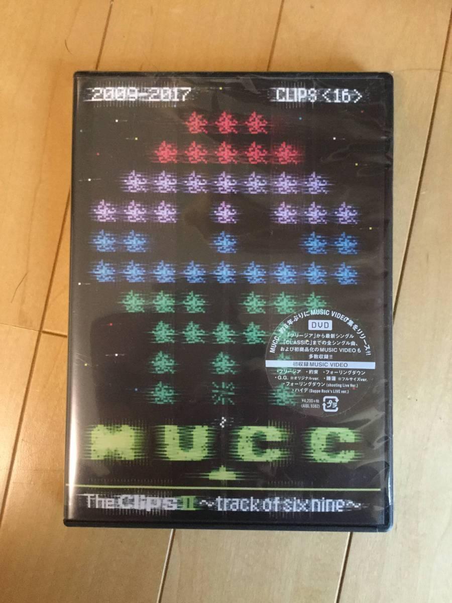 MUCC ムック The Clips2 送料無料 美品 DVD ライブグッズの画像