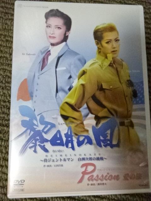 DVD2枚組 宝塚歌劇 宙組  黎明の風 Passion 愛の旅 轟悠/大和悠河 グッズの画像