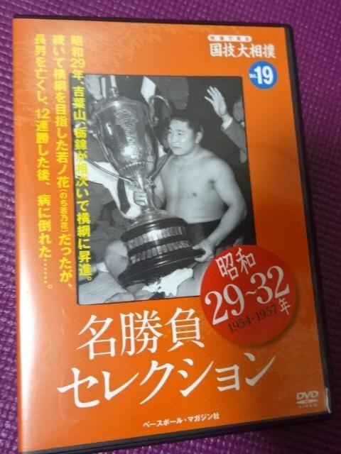 DVDマガジン国技大相撲vol.19昭和29-32年名勝負セレクション 土俵の鬼、若ノ花 グッズの画像