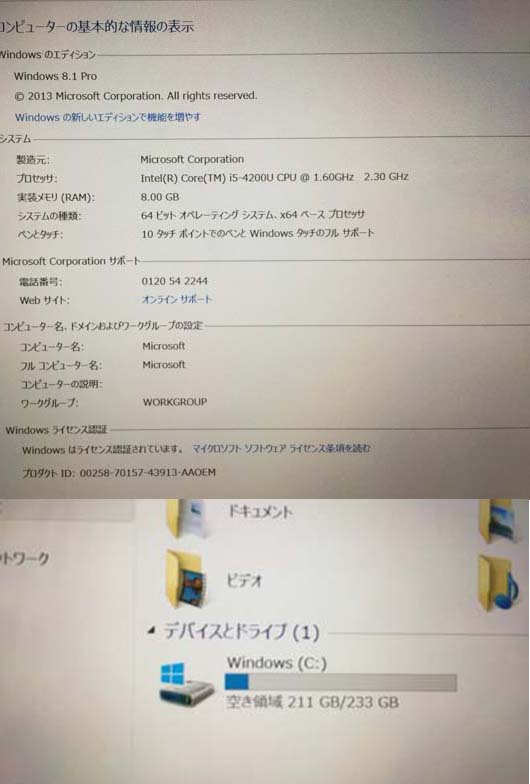 【中古】Surface Pro 2 256GB【1円スタート】