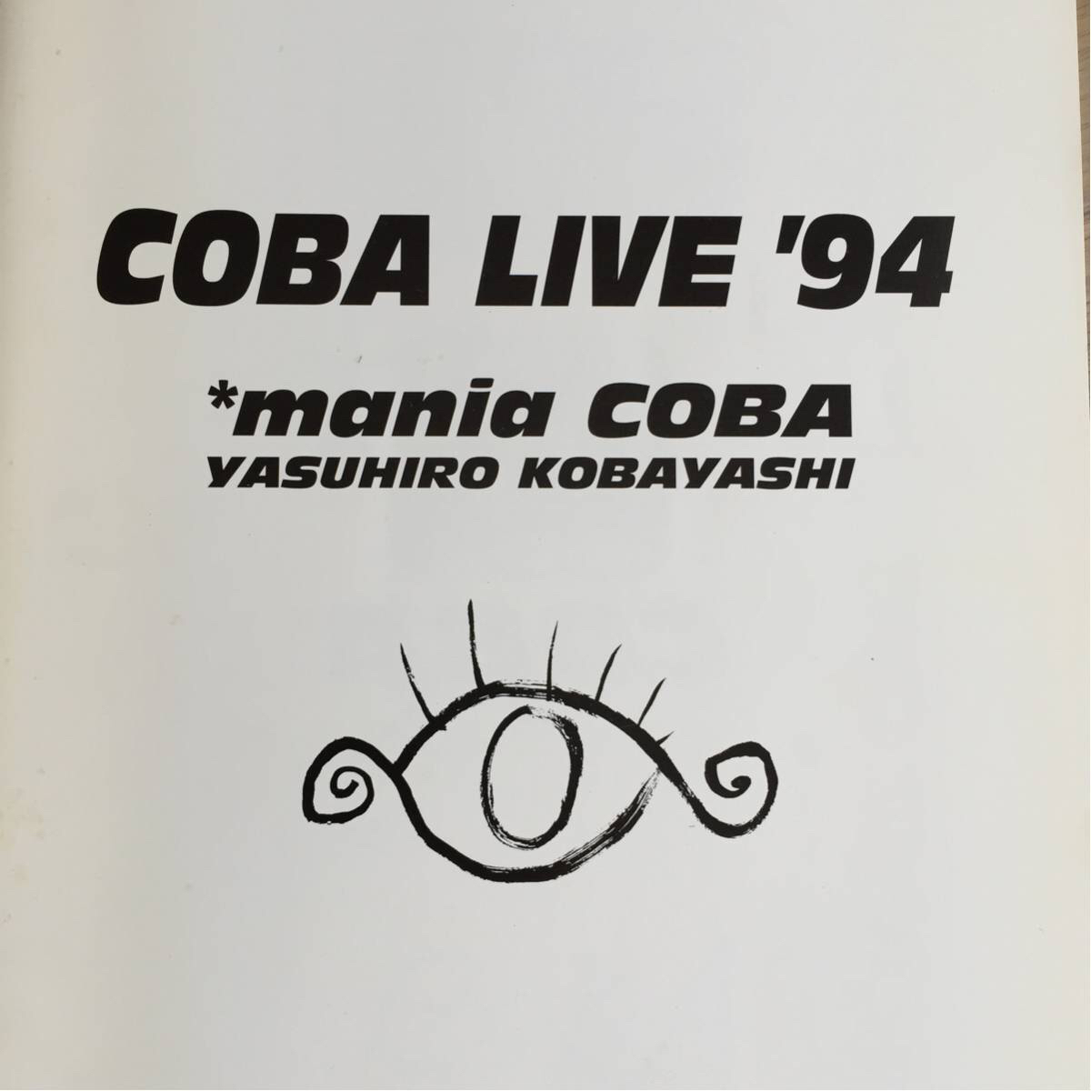 coba パンフレット 1994年ライブ 小林靖広 アコーディオン