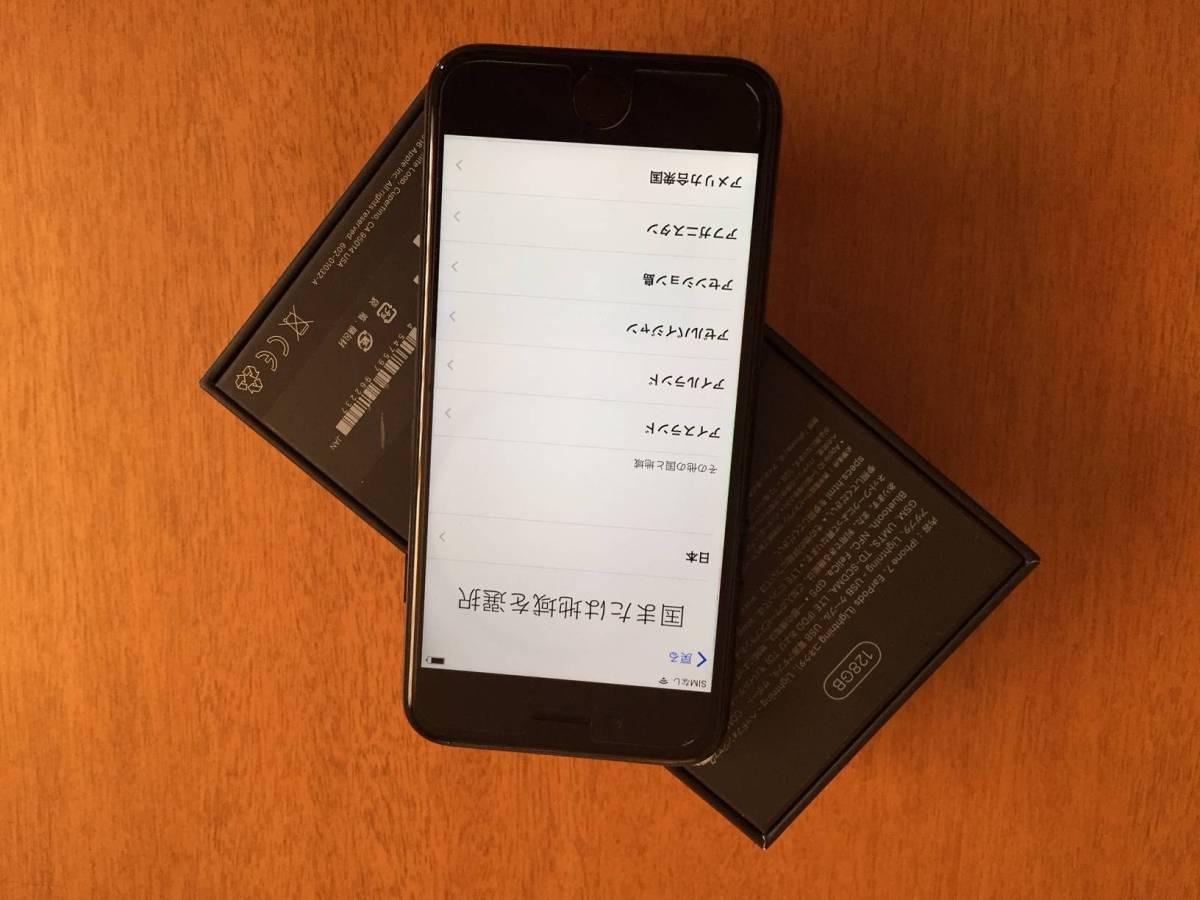 【中古美品】iPhone7 128GB ジェットブラック/ ソフトバンク SIMロック解除済 残債なし_画像2