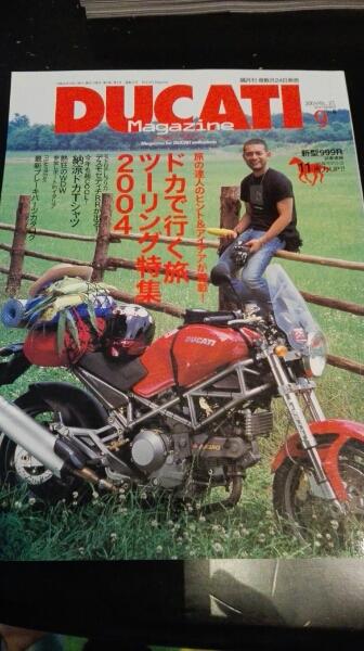 ドゥカティ・マガジン 2004 vol.21_画像1
