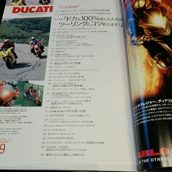 ドゥカティ・マガジン 2004 vol.21_画像3