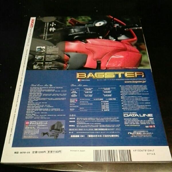 ドゥカティ・マガジン 2004 vol.21_画像2