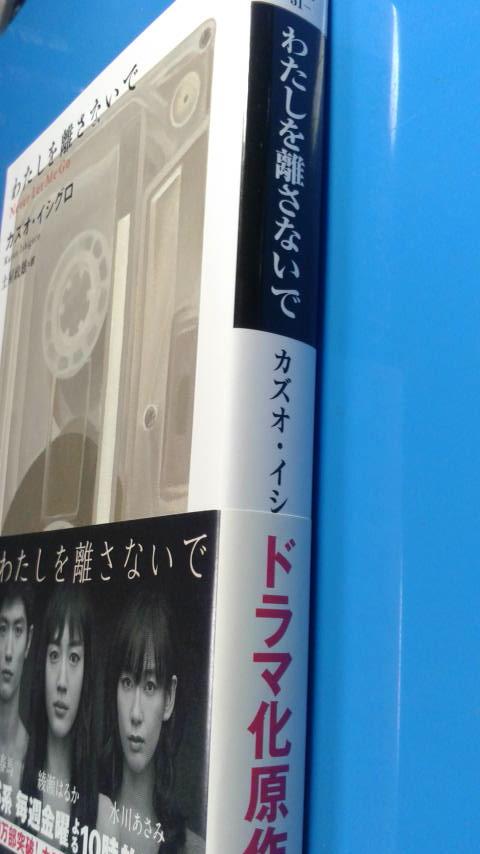 【新品・未読】カズオ・イシグロ 「わたしを離さないで」ハヤカワ文庫_画像2