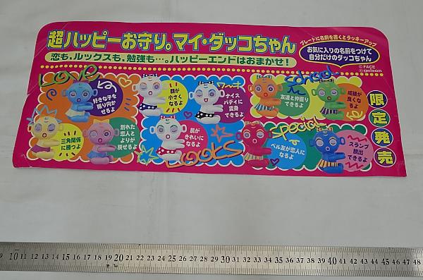 販促用POP マイダッコちゃん_画像1
