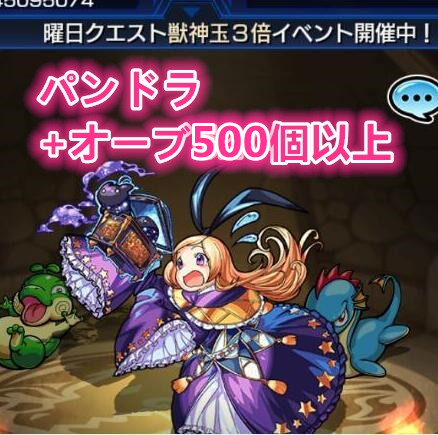 モンスト  パンドラ + オーブ500個以上 リセマラ  アカウント 限定特売! 早い者勝ち!