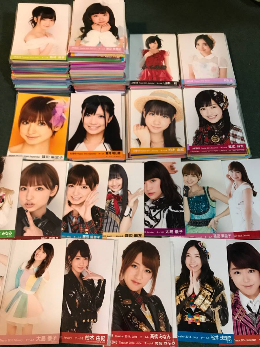 AKB48 生写真 約700枚セットまとめ売り 月別2009~2016年 コンプ多数 復刻版15枚 共通ポーズ 初期 前田敦子 大島優子 山本彩 渡辺麻友 引退
