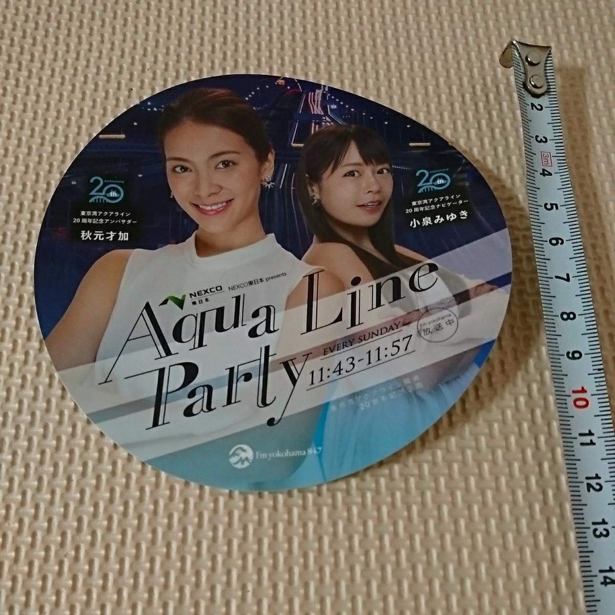 秋元才加 小泉みゆき ステッカー FM YOKOHAMA Aqua Line Party アクアライン20周年 ステッカー非売品