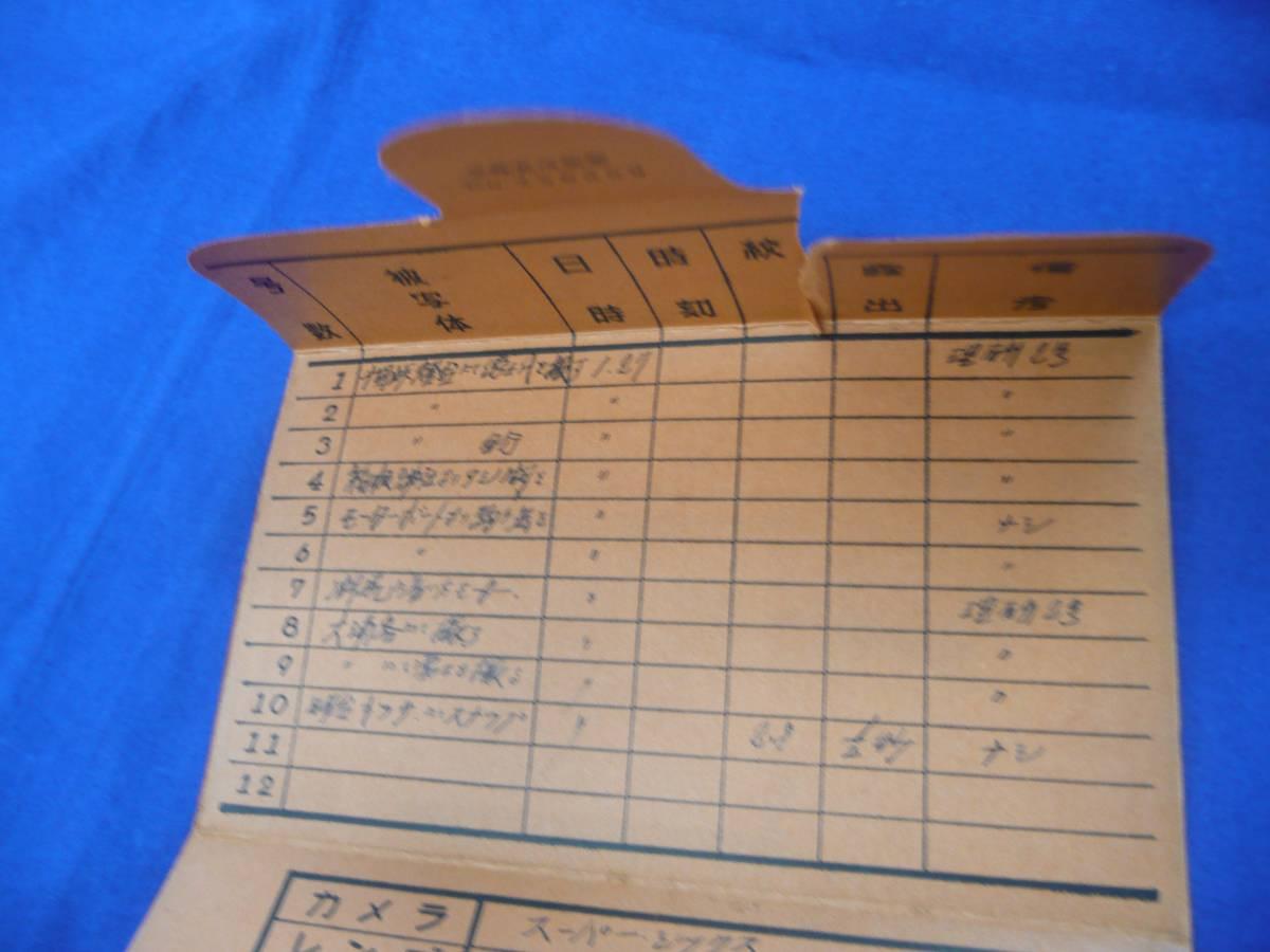 ◆送料込み即決504◆戦前 昔の古いネガ色々10枚 十国峠燈台 箱根神社芦ノ湖風景人物歴史資料写真古写真アンティークコレクション趣味品_画像5