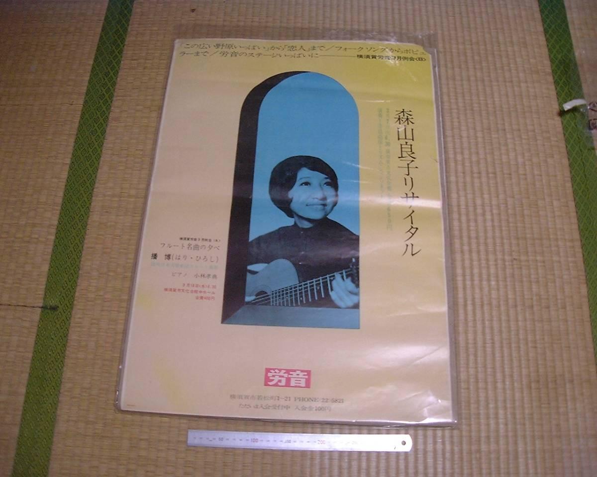 ★森山良子さんのポスターです!