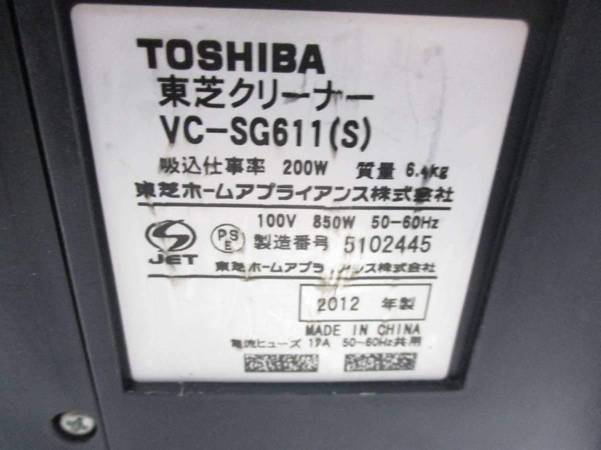 東芝 サイクロン式掃除機 トルネオW VC-SG611 12年製○31_画像7