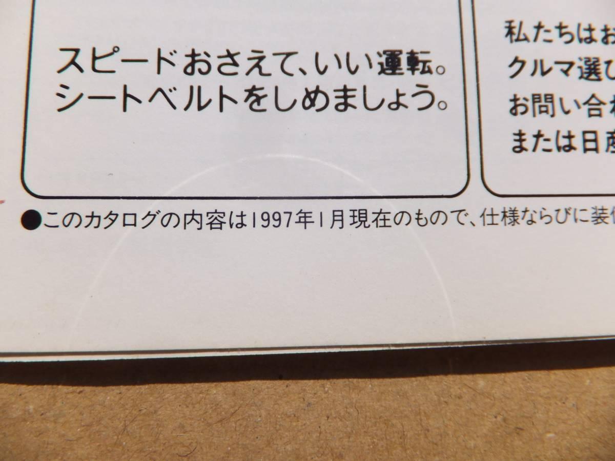 日産 nissan ダットサントラック DATSUN TRUCK [D22] カタログ 1997.1発行_画像3