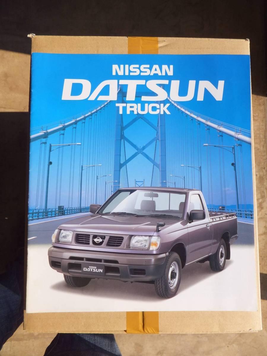 日産 nissan ダットサントラック DATSUN TRUCK [D22] カタログ 1997.1発行