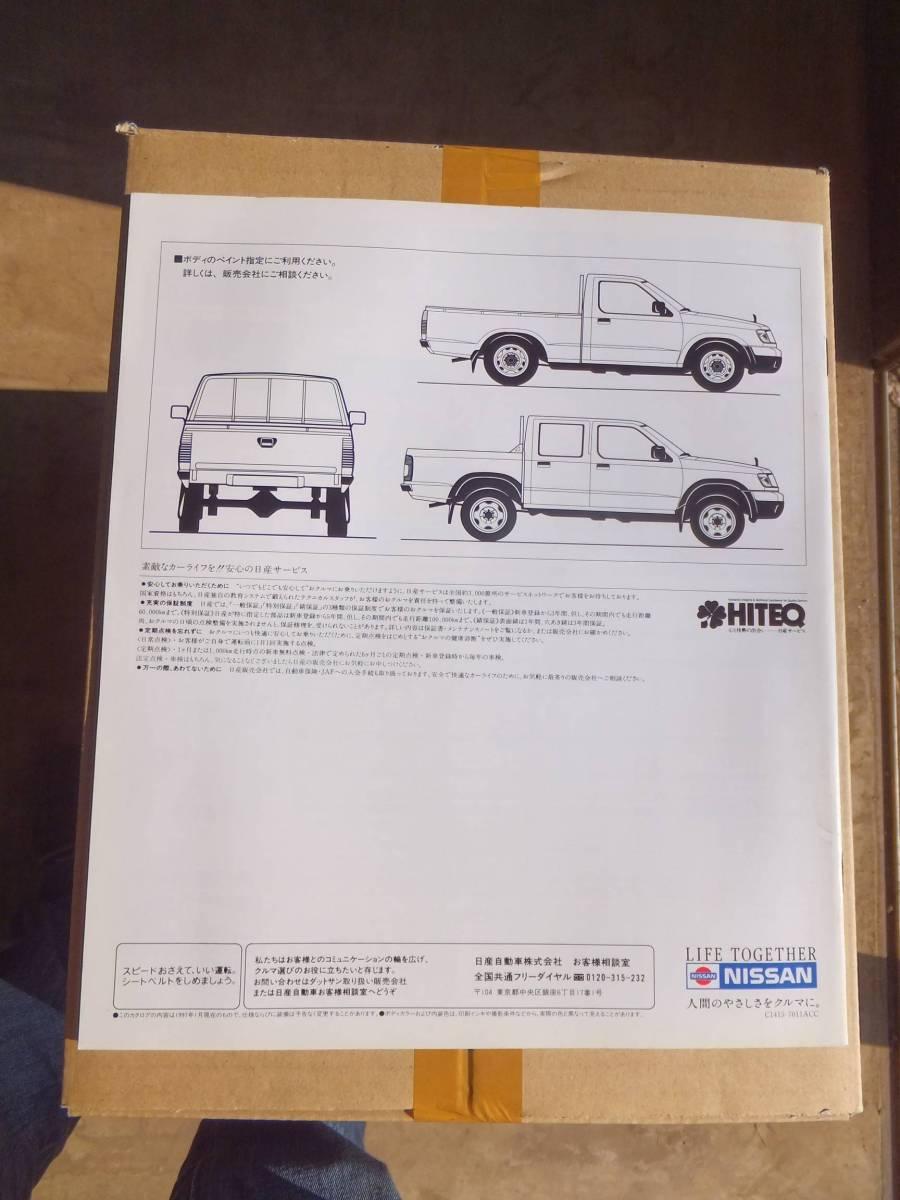 日産 nissan ダットサントラック DATSUN TRUCK [D22] カタログ 1997.1発行_画像2