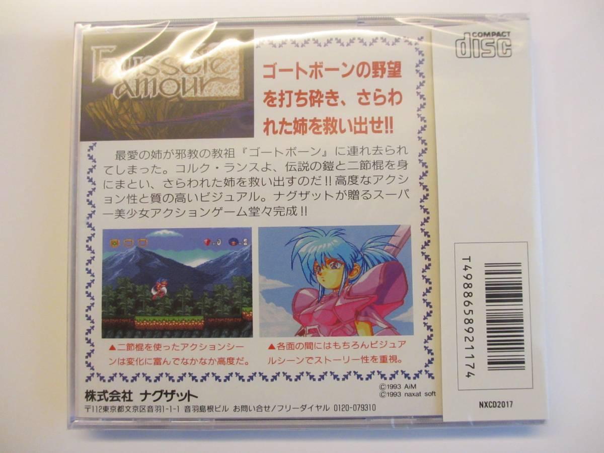 新品未開封商品 フォーセットアムール PCエンジン SUPER CD-ROM 2 ソフト アートブックライナーノート付き_画像3