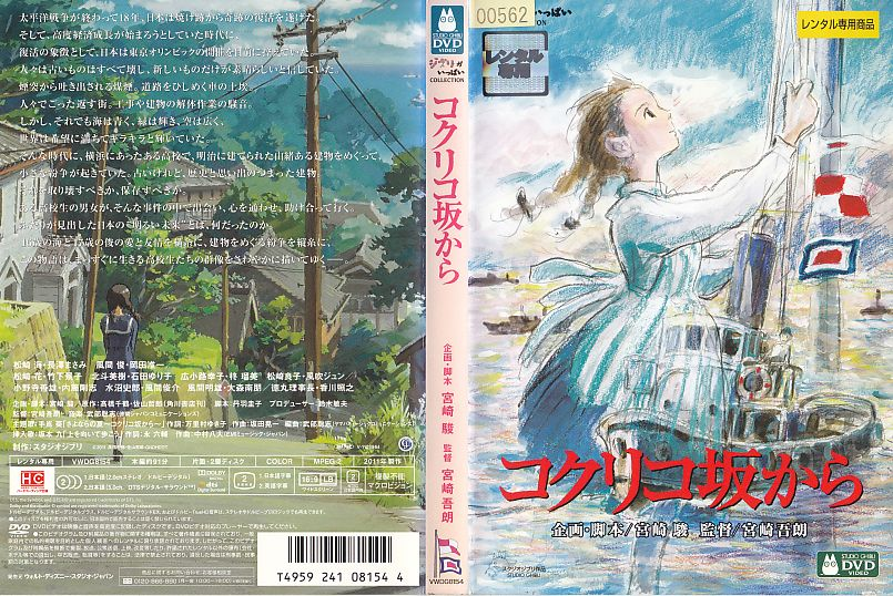 y3651 DVD コクリコ坂から 宮崎駿 ジブリ レンタル版 グッズの画像
