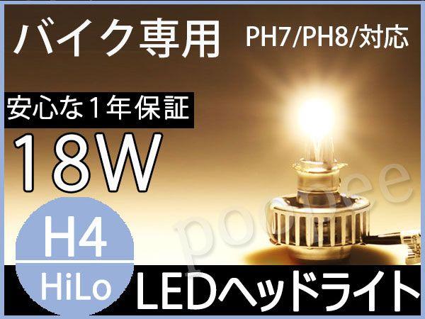 H4 LEDヘッドライト スライド フォグランプ イエロー 直電流 DC COB三面発光 H4R1 PH7 PH8 H6対応 GPZ400 ZRX1200R ハイビーム ロービーム