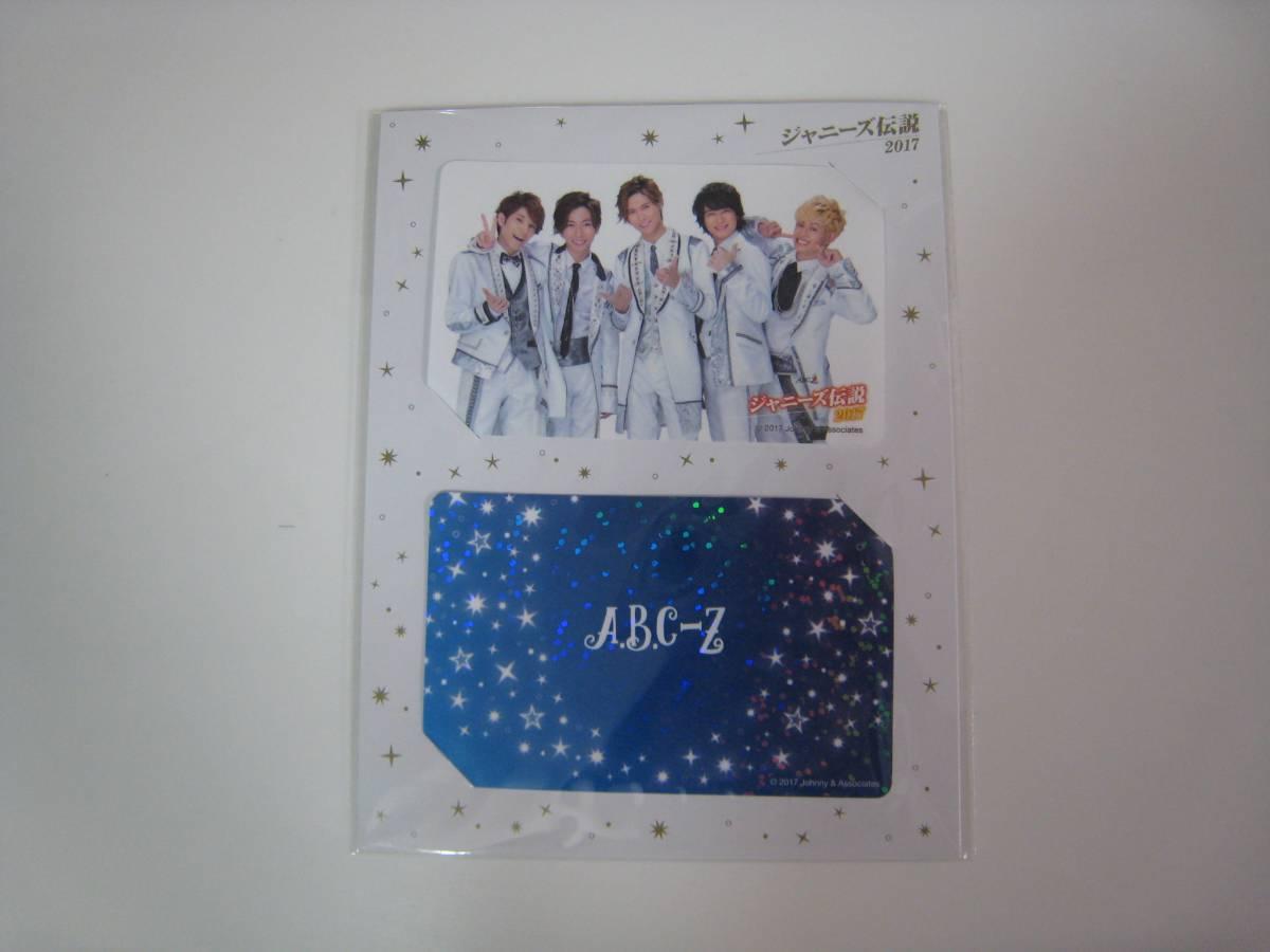 ABC座 ジャニーズ伝説 2017 グッズ A.B.C-Z ICカードステッカーセット