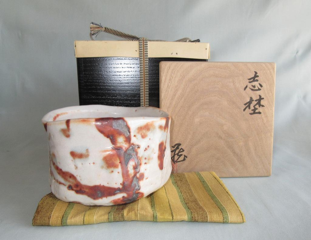 ☆一期一会☆【鈴木 蔵 作】 志埜茶碗  茶道具 本物保証 !