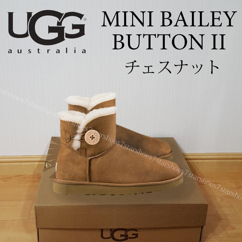 正規品UGGアグ◇Mini Bailey Button II ムートンブーツ◇チェスナットUS5~US9★1016422ミニベイリーボタン2_画像1