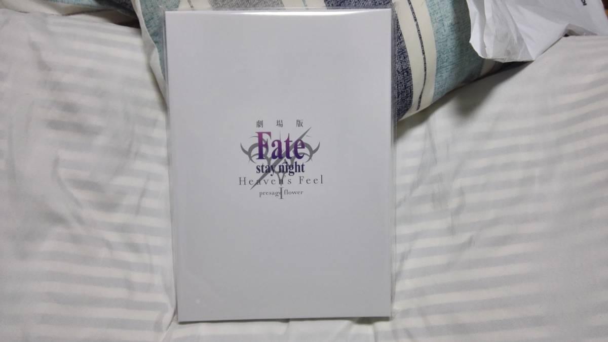 未開封 劇場版 Fate stay night Heaven's feel 劇場限定パンフレット オリジナルドラマCD付き豪華版 グッズの画像
