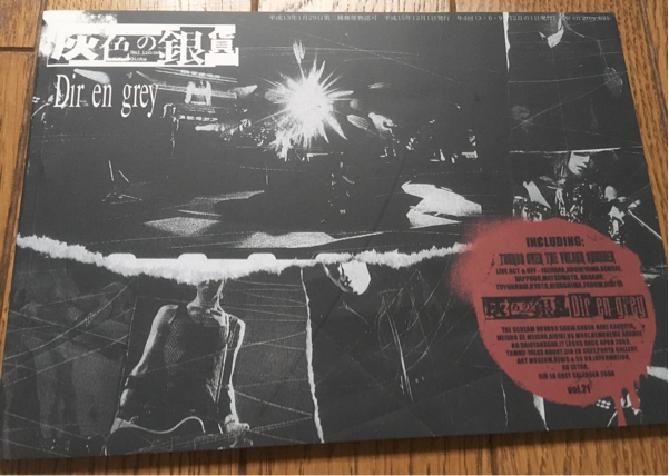DIR EN GREY★ファンクラブ「a knot」会報『灰色の銀貨』21号★京、薫、Die、Toshiya、Shinya