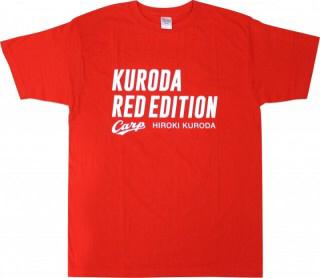 広島東洋カープ 黒田博樹 RED EDITION Tシャツ Lサイズ 未使用 カープ優勝記念限定コラボユニフォームグッズ