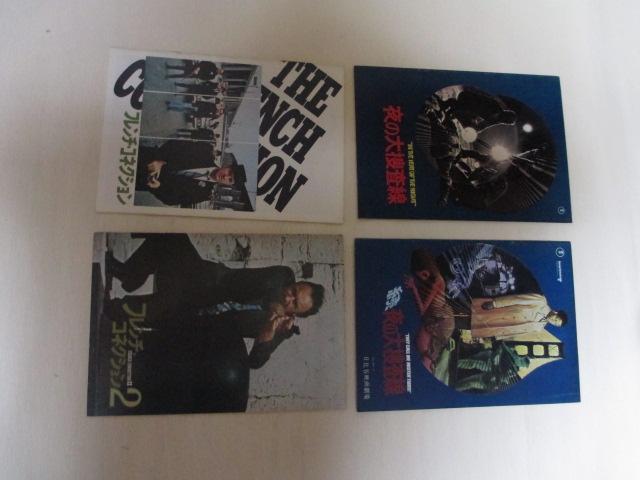 映画パンフレット 「夜の大捜査線」・「続・夜の大捜査線」・「夜の刑事」・「続・夜の刑事」・「ダラスの暑い日」・他 7冊