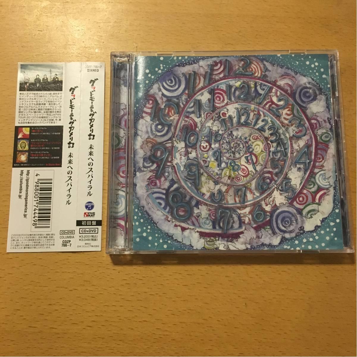グッドモーニングアメリカ『未来へのスパイラル』初回限定盤CD+DVD☆帯付☆美品☆アルバム☆82_画像1