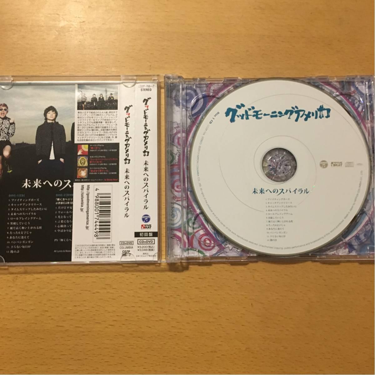 グッドモーニングアメリカ『未来へのスパイラル』初回限定盤CD+DVD☆帯付☆美品☆アルバム☆82_画像2
